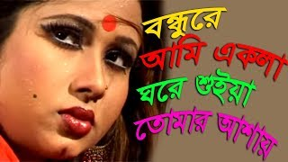 Bondhu Amar Porokale | Moon | New Bangla Song | CD ZONE