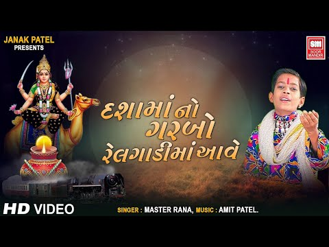Xxx Mp4 Dashama Relgadi Ma Ramta Aave Dashama Song Master Rana Soormandir 3gp Sex