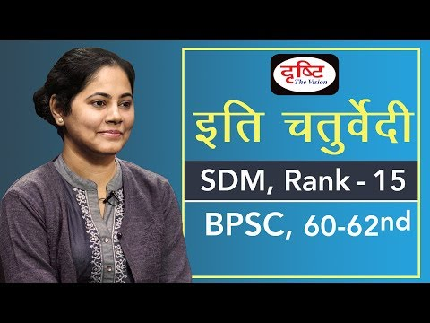 BPSC Topper Iti Chaturvedi S.D.M 15th rank Mock Interview