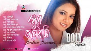Doly Sayontoni - Bondhure Bhalobashi | বন্ধুরে ভালোবাসি | Full Audio Album | Sangeeta
