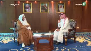 برنامج #لقاء خاص مع معالي الشيخ عبداللطيف آل الشيخ 1439/12/3هـ