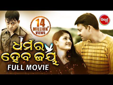 Xxx Mp4 DHARMARA HEBA JAYA Odia Super Hit Full Movie Jeeshu Amp Rachana Sidharth TV 3gp Sex