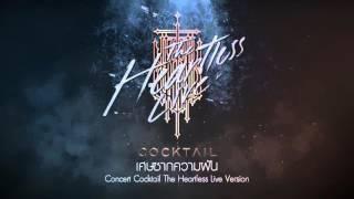 เศษซากความฝัน - Cocktail (The Heartless Live)
