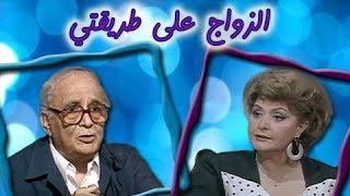 الزواج على طريقتي ׀ ليلى طاهر – عبد المنعم مدبولي