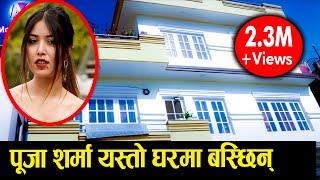 यस्तो घरमा बस्छिन् पूजा शर्मा || हेर्नुस्, किचन देखि बेडरुमसम्म || Pooja Sharma || Mazzako TV