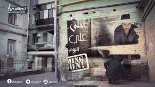 علي بدر - البوم (احلى ايام) قريبا جدا 2017 New Album