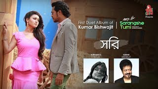 Sorry I Kumar Bishwajit & Subhamita l Sarangshe Tumi Musical Film I Official Video Song