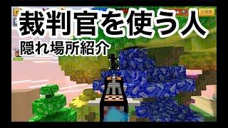 【裁判官使いにオススメの隠れ場所w】ピクセルガン実況(pixel gun 3D judge)
