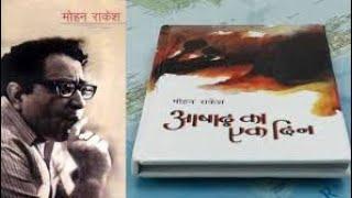 आषाढ़ का एक दिन (नाटक-परिचय)- मोहन राकेश// Ashad ka ek Din by Mohan Rakesh