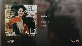 Fataneh - Bahar فتانه ـ بهار