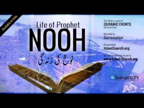"""Events of Prophet Nooh's life (Urdu) -  """"Story of Prophet Nuh in Urdu"""""""