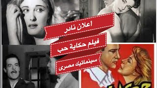 اعلان نادر فيلم حكاية حب عبد الحليم حافظ و مريم فخر الدين ١٩٥٩