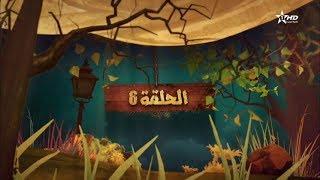 Dar El Ghezlane S1 - Ep 6 - دار الغزلان الموسم الأول الحلقة