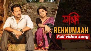 Rehnumaah   Sakhhi ( সাক্ষী )   Video Song   Arjun   Saayoni   Javed Ali   Moholima   SVF Music 2017