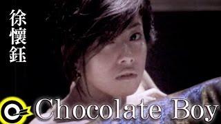 徐懷鈺 Yuki【Chocolate boy】Official Music Video