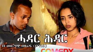 HDMONA New Eritrean Comedy 2017 : ሓዳር ሕዳር መርሃዊ ወልዱ Hadar Hdar by Merhawi Woldu