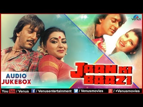Jaan Ki Baazi Full Songs | Sanjay Dutt, Anita Raj, Anuradha Patel | Audio Jukebox