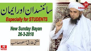 Scientist Aur Iman | Especially for STUDENTS | New Sunday Bayan | Mufti Tariq Masood SB | Zaitoon Tv