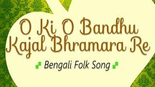 O Ki O Bandhu Kajal Bhramara Re | Bengali Folk Songs - Baul | Ferdausi Rahman | Abbasuddin Smarane