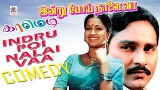 indru poi naalai vaa comedy scenes |  இன்று போய் நாளை வா காமெடி