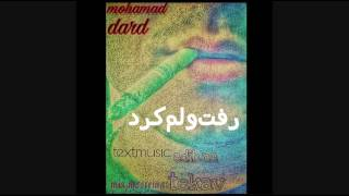 اهنگ جدید محمد درد به نام رفت ولم کرد tekav record