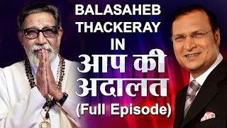 Balasaheb Thackeray in Aap Ki Adalat (Full Episode)