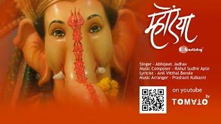 Latest Ganapati Song   Bappa Mhoraya   Shree Ganesha Morya   Abhijeet Jadhav   Rahul Sudhir Apte