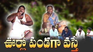Ugadi Festival In VIllage#23// ఉగాది పండగ // Village Cinema