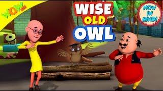 Wise Old Owl | 3D Animated Kids Songs | Hindi Songs for Children | Motu Patlu | WowKidz