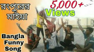Rong Pure Jaiya dekhi   Rong Purer Maiya   রংপুরের মাইয়া  #HK_Roy_Official Bangla Funny Song