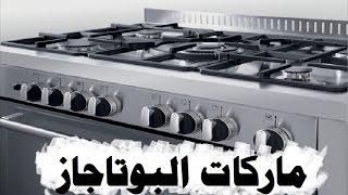 ماركات البوتاجاز واسعارها الجزء 2 || بيتك مع رنا