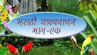 मराठी वाक्य वाचन [ भाग-1] Read Marathi sentences[Part-1]