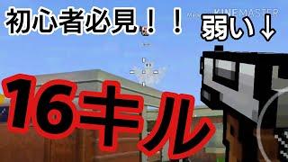 【ピクセルガン3D】初期武器でもコツさえ掴めば大量キル出来る!!/ノヴァ