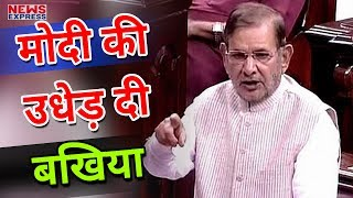 Sharad Yadav ने Rajya Sabha में अपनी Speech से Modi और BJP की बखिया उधेड़ दी