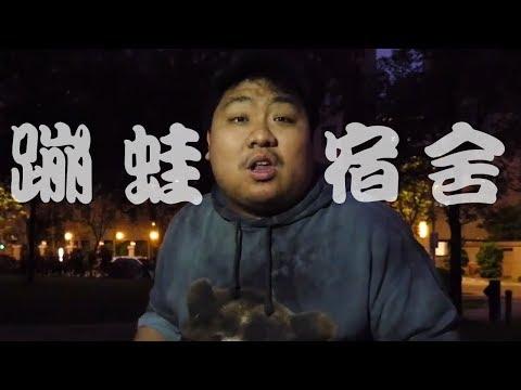 電競戰隊遭豪華社區刁難?!滑新聞獨家突襲HKA【滑新聞#20】