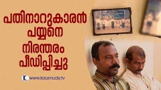 What two men did to 16-year-old boy | Secret File EP 165 | Kaumudy TV