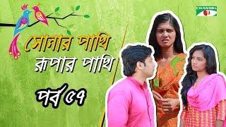 Shonar Pakhi Rupar Pakhi, S01, E57, Directed By Salauddin Lavlu