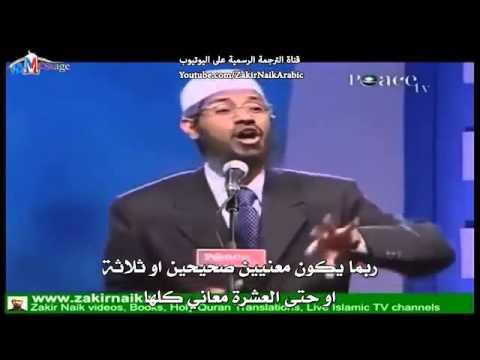 تتحدى الدكتور ذاكر بقولها اذا اثبت اني مخطئة سأعتنق الاسلام - ذاكر نايك Dr Zakir Naik