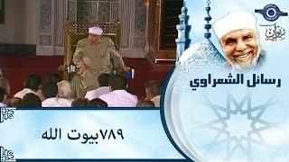 الشيخ الشعراوي | 789بيوت الله