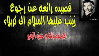 قصيده رائعه عن رجوع زينب عليها السلام الى كربلاء في الاربعين المرحوم حمزه الزغير من اليسر ردينه