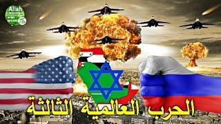 إسرائيل ستبدأ الحرب العالمية الثالثة في السعودية والشرق الأوسط. روسيا vs الولايات المتحدة، باكستان