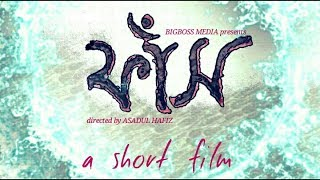 ফাঁস (2017)   bangla new short film  ASADUL HAFIZ   uzzal,shuvo,mukul,shanto