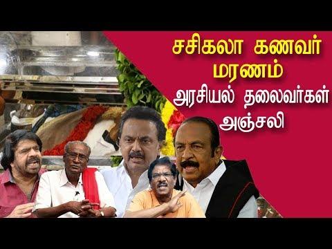 Xxx Mp4 Political Leaders Condoled V K Sasikala Husband M Natarajan Tamil Live News Tamil News Redpix 3gp Sex