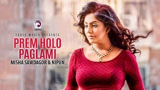Prem Holo Paglami | Bangla Movie Song | Misha Sawdagor | Nipun | Latest Bangla Item Song 2018