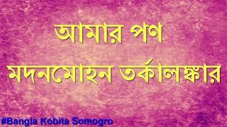 আমার পণ-মদনমোহন তর্কালঙ্কার । কবিতাটা পড়েন নি এমন কেউ আছেন না কি??  Bangla Kobita Somogro
