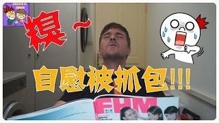 國外「性教育」跟台灣有什麼不同?