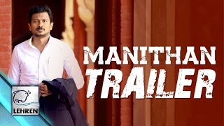 Manithan Official Trailer | Udhayanidhi Stalin, Hansika | Review | Lehren Tamil