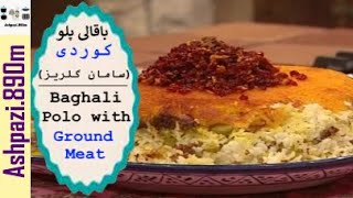Baghali polo kordi - خواردنی کوردی - Xwardni Kurdi - باقالی پلوکوردی