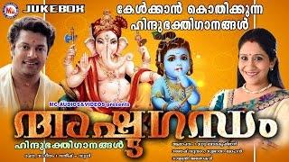കേൾക്കാൻ കൊതിക്കുന്ന ഹിന്ദുഭക്തിഗാനങ്ങൾ | ASHTAGANDHAM | Hindu Devotional Songs Malayalam | JukeBox