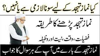 namaz e tahajjud ka tareeqa | tahajjud ki namaz ka tarika In Urdu ! Tahajjud ki Fazilat